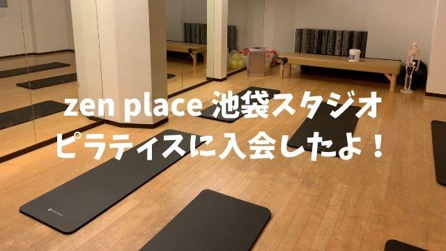 zen place ピラティスに入会したよ