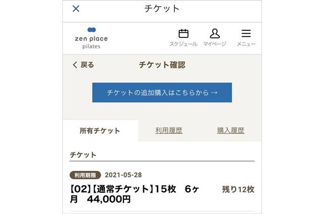 zen place アプリのチケット