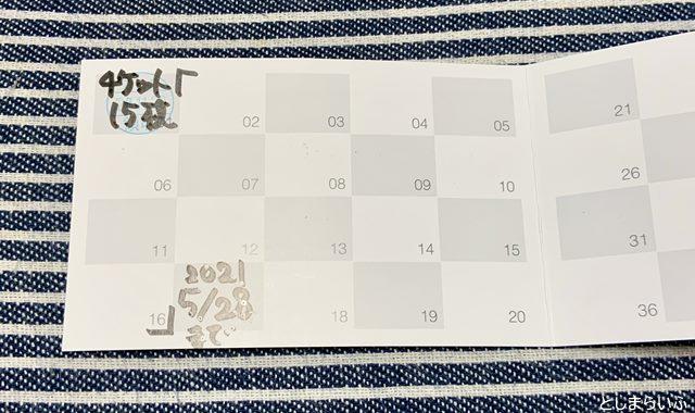 zen place 入会チケット