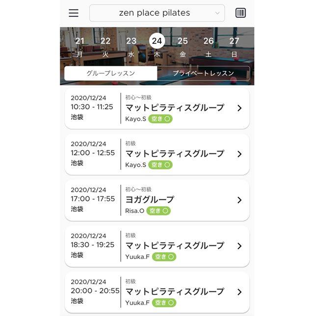zen place アプリからレッスン予約
